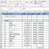 07.コストシミュレーション iD100