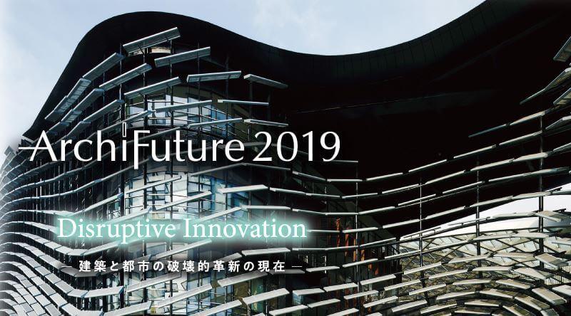 Archi Future 2019 出展決定!