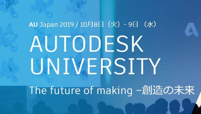 Autodesk University Japan 2019 出展決定!