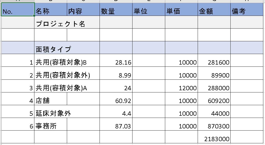 【iD100】⑥コストシミュレーション(数量算出)