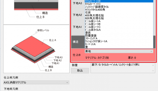【iD300】③部屋からモデル作成~床スタイル/天井スタイル
